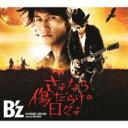 CD+DVD 21%OFF[初回限定盤 ] B'z ビーズ / さよなら傷だらけの日々よ 【初回限定盤】 【CD Maxi】