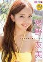 板野友美 (AKB48) イタノトモミ / TOMOMI ITANO 【DVD】
