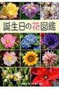 【送料無料】 誕生日の花図鑑 / 中居惠子 【図鑑】