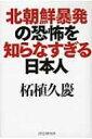 【送料無料】 北朝鮮暴発の恐怖を知らなすぎる日本人 / 柘植久慶 【単行本】