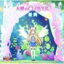 愛美 / 天使のCLOVER TVアニメ「アスタロッテのおもちゃ!」OPテーマ 【CD Maxi】