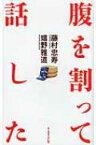 腹を割って話した / 藤村忠寿 / 嬉野雅道 【本】