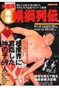 大相撲最強横綱列伝 角界のスーパーヒーロー69人を徹底研究! スコラムック 【ムック】