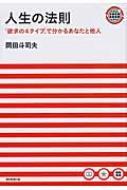 人生の法則 「欲求の4タイプ」で分かるあなたと他人 / 岡田斗司夫 【単行本】
