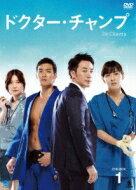 【送料無料】ドクター・チャンプ DVD-BOX1 【DVD】