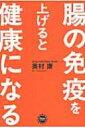 【送料無料】 腸の免疫を上げると健康になる アスコムBOOKS / 奥村康 【単行本】
