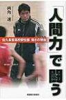 「人間力」で闘う 佐久長聖高校駅伝部強さの理由 / 両角速 【本】