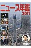 【送料無料】 ニュース年鑑 2011 / 池上彰 イケガミアキラ 【単行本】