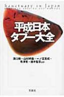 平成日本タブー大全 宝島SUGOI文庫 / 溝口敦 【文庫】