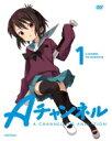 Aチャンネル 1 【DVD 完全生産限定版】 【DVD】