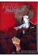 【送料無料】 わが青春のアルカディア キャプテンハーロックの世界 メモリアル・コレクション ...