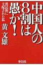 【送料無料】 中国人の8割は愚か! 漢民族に支配された私 / 黄文雄 【単行本】