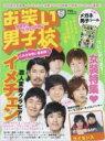 【送料無料】 お笑い男子校 VOL.9 ワニムックシリーズ 【ムック】