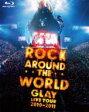 【送料無料】 GLAY グレイ / Rock Around The World 2010-2011 Live In Saitama Super Arena 【BLU-RAY DISC】