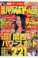 関西パワスポWALKER ウォーカームック 【ムック】