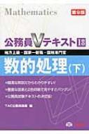 【送料無料】 公務員Vテキスト 18|下 数的処理 / TAC株式会社 【単行本】