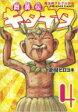 魔法陣グルグル外伝舞勇伝キタキタ 4 ガンガンコミックスonline / 衛藤ヒロユキ 【コミック】