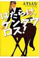 はたらけ、ケンタウロス! ゼロコミックス / えすとえむ 【コミック】