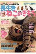 【送料無料】 長生きねこのきもち 愛猫がずっと元気で幸せにいられる暮らし・お世話・健 ベネッ...
