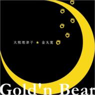 Gold'nBear:大熊理津子金丸寛【CD】
