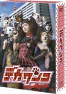 【送料無料】Bungee Price DVD TVドラマその他デカワンコ DVD-BOX 【DVD】