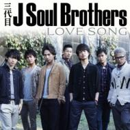 CD+DVD 21%OFF三代目J Soul Brothers ジェイソウルブラザーズ / Love Song 【CD Maxi】