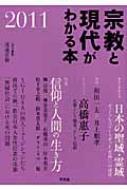 【送料無料】 宗教と現代がわかる本 2011 / 渡邊直樹(編集者) 【単行本】