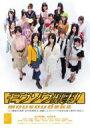 【送料無料】Bungee Price DVD 邦楽[初回限定盤 ] SKE48 エスケーイー / モウソウ刑事!第2巻(...