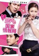 【送料無料】恋する国家情報局 DVD-BOX2 【DVD】