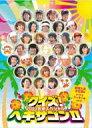 クイズ!ヘキサゴンII 2010合宿スペシャル(仮) 【DVD】