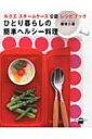 【送料無料】 ひとり暮らしの簡単ヘルシー料理 ルクエスチームケース公認レシピブック 講談社の...
