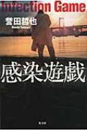 【送料無料】 感染遊戯 / 誉田哲也 ホンダテツヤ 【単行本】