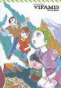 【送料無料】 EMOTION the Best 銀河漂流バイファム13 DVD-BOX 【DVD】