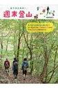 【送料無料】 女子のための!週末登山 / 西野淑子 【単行本】
