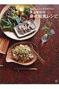 青山有紀の幸せ和食レシピ 大切な人に元気をあげたい / 青山...