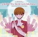 神のみぞ知るセカイII OPテーマ: : Whole New World God Only Knows 【CD Maxi】