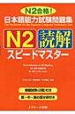 日本語能力試験問題集 N2読解スピードマスター / 小林ひとみ (Book) 【本】