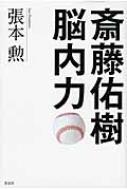 【送料無料】 斎藤佑樹脳内力 / 張本勲 【単行本】