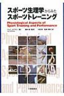 【送料無料】 スポーツ生理学からみたスポーツトレーニング / ジェイ・R.ホフマン 【単行本】