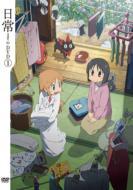 【送料無料】日常のDVD 特装版 第1巻 【DVD】