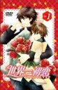 【送料無料】世界一初恋 第1巻 特装版 【DVD】