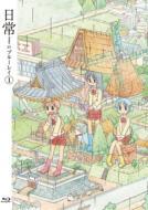 【送料無料】Bungee Price Blu-ray アニメ日常のブルーレイ 特装版 第1巻 【BLU-RAY DISC】