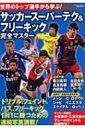 【送料無料】 サッカースーパーテク & フリーキック完全マスター 世界のトップ選手から学ぶ...