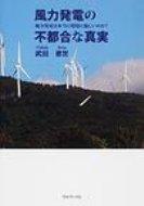 【送料無料】 風力発電の不都合な真実 風力発電は本当に環境に優しいのか? / 武田恵世 【単行本】
