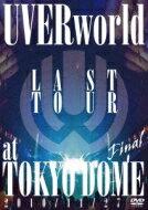 【送料無料】 UVERworld ウーバーワールド / LAST TOUR FINAL at TOKYO DOME 【DVD】