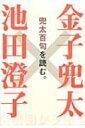 【送料無料】 兜太百句 百句他解シリーズ / 金子兜太 【単行本】