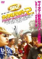 Sr サイタマノラッパー / SR サイタマノラッパー2 女子ラッパー☆傷だらけのライム 【DVD】