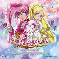 【送料無料】 スイートプリキュア♪ オリジナル・サウンドトラック1 【CD】