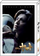 【送料無料】 SPACE BATTLESHIP ヤマト プレミアム・エディション 【Blu-ray】 【BLU-RAY DISC】