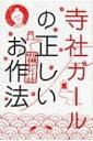 【送料無料】 寺社ガールの正しいお作法 「お願いごと」を叶えるルール 【単行本】